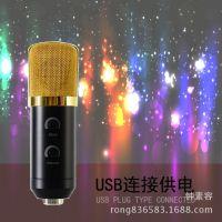 USB电脑专用有线麦克风电容混响麦克风 录音唱吧喊麦直播麦克风