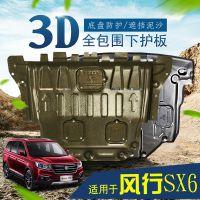 16款东风风行SX6底盘护板汽车装甲改装S500发动机车底专用下护板