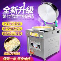 商用煤气电饼铛燃气烤饼烙饼机燃气电饼铛酱香饼千层饼炉子