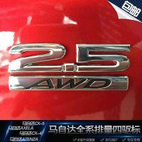 马自达2.5排量标AWD叶子板四驱标CX-4-5-7-9改装车标 2.0车标