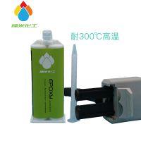 中性耐300℃高温AB胶 耐高温环氧树脂胶