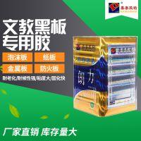 批发净味环保喷胶系列耐热耐老耐粉化文教黑板绿板喷胶板材适用