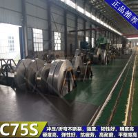 C75S+QT钢带 现货直销C75S弹簧钢带0.1-2.0mm