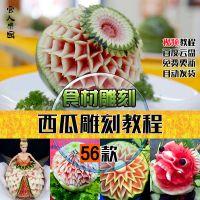 食材水果西瓜雕刻刀工切法雕花拼盘大全自学视频教程水果创意5.6G