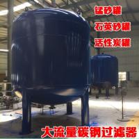 碳钢定制多介质机械过滤器 砂滤活性炭压力容器罐水净化环保设备BC
