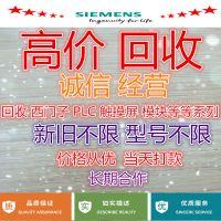 全国高价回收 西门子 ; PLC CPU 模块 触摸屏 变频器等系列