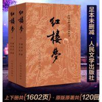 120回 红楼梦(上下) 2册人民文学出版社原版原著青少版学生白话文