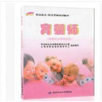 育婴师五级5级 育婴师培训教材家政培训书籍国家职业资格考试教材