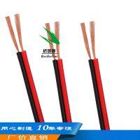 深圳QGT无氧铜丝聚氯乙烯ROHS环保RVB红黑双并电源线