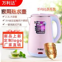 万利达电热水壶电水壶 304不锈钢热水壶 家用烧水壶礼品定制