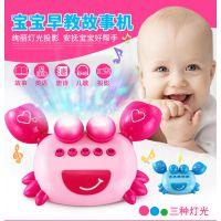 批发宝宝故事机卡通音乐小螃蟹灯光投影婴幼儿学习机儿童ABS玩具