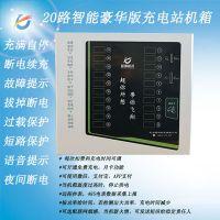 超翔智能新款自动检测功率充电20路电动车便民充电站