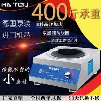 广东银科厨房设备有限公司MATOU台式3.5kw凹面抛锅炉