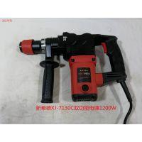 新希德XJ-7130C双功能电锤1200W 电锤电镐双用 32179号 6.43KG