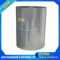 厂家供应透明PET膜,卤白 (PET薄膜)电机膜