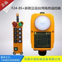 F24-8S+遥控器起重机f24-8s+行车遥控器工业无线台湾禹鼎双速