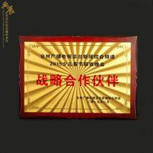 战略合作伙伴纪念牌 苏州理事会纪念牌 无锡红木奖牌哪里有卖