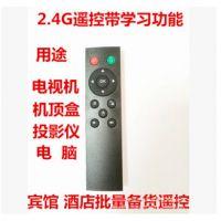 新款带红外学习功能安卓机顶盒播放机安卓电视机用2.4G遥控器