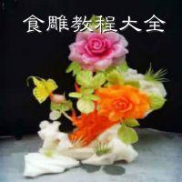 食品雕刻视频教程基础入门中高级水果蔬雕刻技术技法盘饰厨师自学