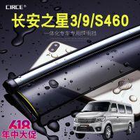 长安之星3/9晴雨挡防雨条汽车专用装饰配件长安之星S460车窗雨眉