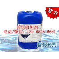 哈尔滨碧化阻垢剂代理商直销碧化阻垢剂BWA135电厂阻垢剂