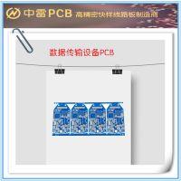 中雷pcb专业高精密快板-线路板价格-阜新线路板
