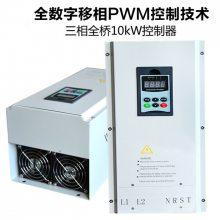 电磁加热器 10KW采暖炉专用电磁加热器 节能改造 电磁感应加热控制器