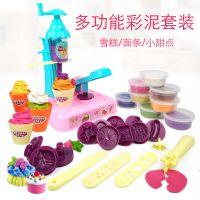 儿童过家家彩泥面条雪糕冰淇淋机 儿童橡皮泥 幼儿园DIY手工玩具