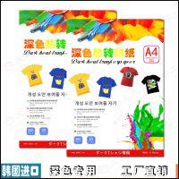 热转印t恤烫画纸 深色布料专用 a4尺寸喷墨打印机专用 韩国进口