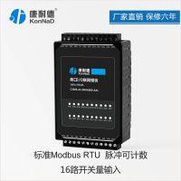 plc模块脉冲信号,16路脉冲计数,串口控制数字量输入