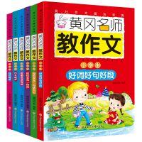 全套6册黄冈名师教作文大全注音版1-2-3年级看图说话写话训练入门