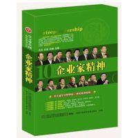 正版企业家精神第10届学习型中国世纪成功论坛讲座10DVD光盘碟片