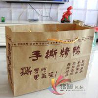 厂家批发手撕烤鸭袋 手撕鸭纸袋牛皮纸手提袋现货供应 可定制