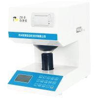 供应杭州纸邦荧光检测仪 荧光增白度测定仪