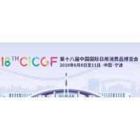 宁波消博会报名|2019第十八届中国国际日用消费品博览会-消费品博览会