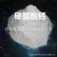 【厂家直销】硬脂酸钙 供应工业级硬脂酸钙热稳定剂 品质保证