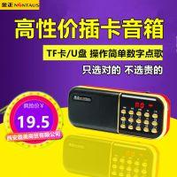 金正B837插卡小音箱便携迷你收音机老人mp3播放器戏曲户外广场舞