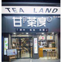奶茶店怎么开,甘茶度奶茶 经营方法