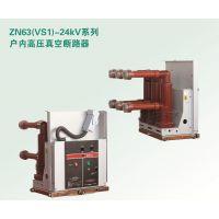 ZN63A(VS1)-24系列户内高压真空断路器