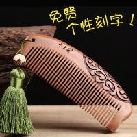 便携随身简约梳子便携式礼物复古造型女士盒子精致木制桃木梳木梳
