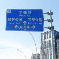 哪里有订做罗定公路标志牌、交通指示牌、指路标志牌厂家?