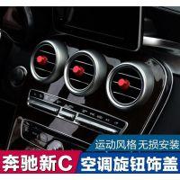 专用于奔驰新C级空调旋钮盖装饰贴C180L/C200L/C260L内饰改装饰品