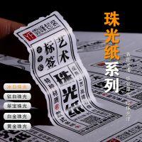 珠光纸不干胶茶叶包装产品包装LOGO贴纸设计印刷可批量定制
