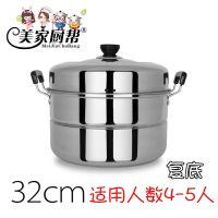 美家厨帮 家用蒸锅32cm蒸鱼锅煤气灶用2层加厚不锈钢蒸馒头蒸馍锅