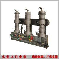柱上10KV带零线保护高压分界开关ZW32-12真空断路器专业生产厂家