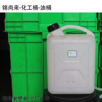 锦尚来塑料油桶10升 厂家直销 10l食品级加厚 塑料油桶 扁形尿素桶化工桶HDPE