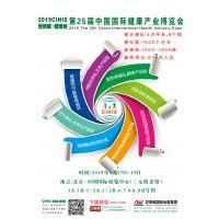 2019年北京健康产业展会生物肽益生菌展会