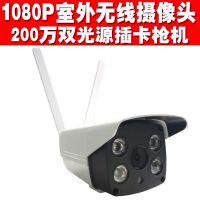 1080P室外无线摄像头  无线网络监控摄像头 无线监控摄像头 200万