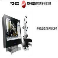 超景深显微镜 超景深三维视频显微系统 高分辨率超景深视频显微镜