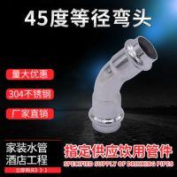 DN20厂家批发 304不锈钢管件薄壁卫生级不锈钢45度弯头卡压式管件